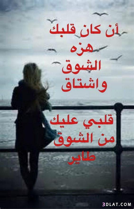 أجمل رومانسية وجديدة مكتوب عليها كلام 3dlat.com_12_18_5c3c