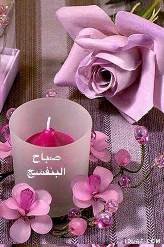 صباح الخير لصباح الخير 2019 صباح 3dlat.com_12_18_707e