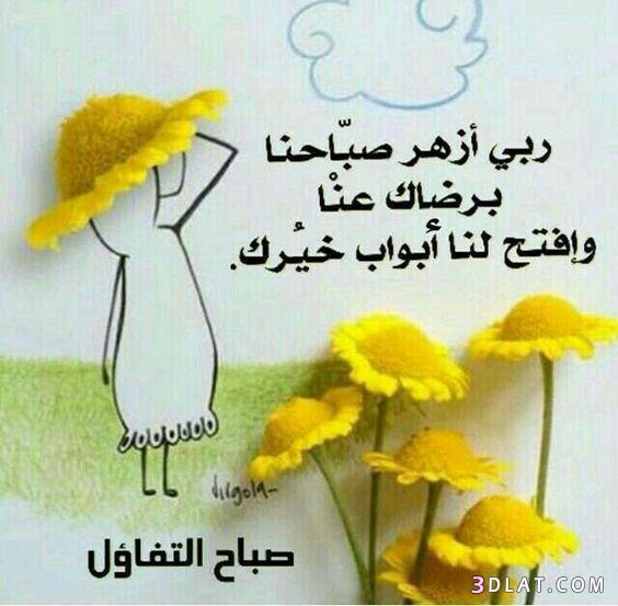 صباح الخير لصباح الخير 2019 صباح 3dlat.com_12_18_7464