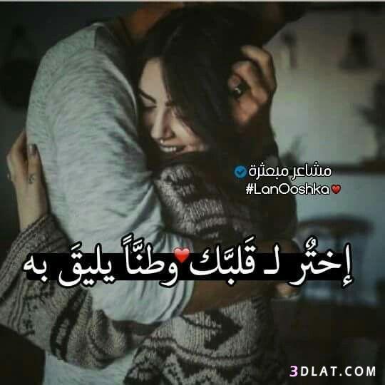 أجمل رومانسية وجديدة مكتوب عليها كلام 3dlat.com_12_18_7941