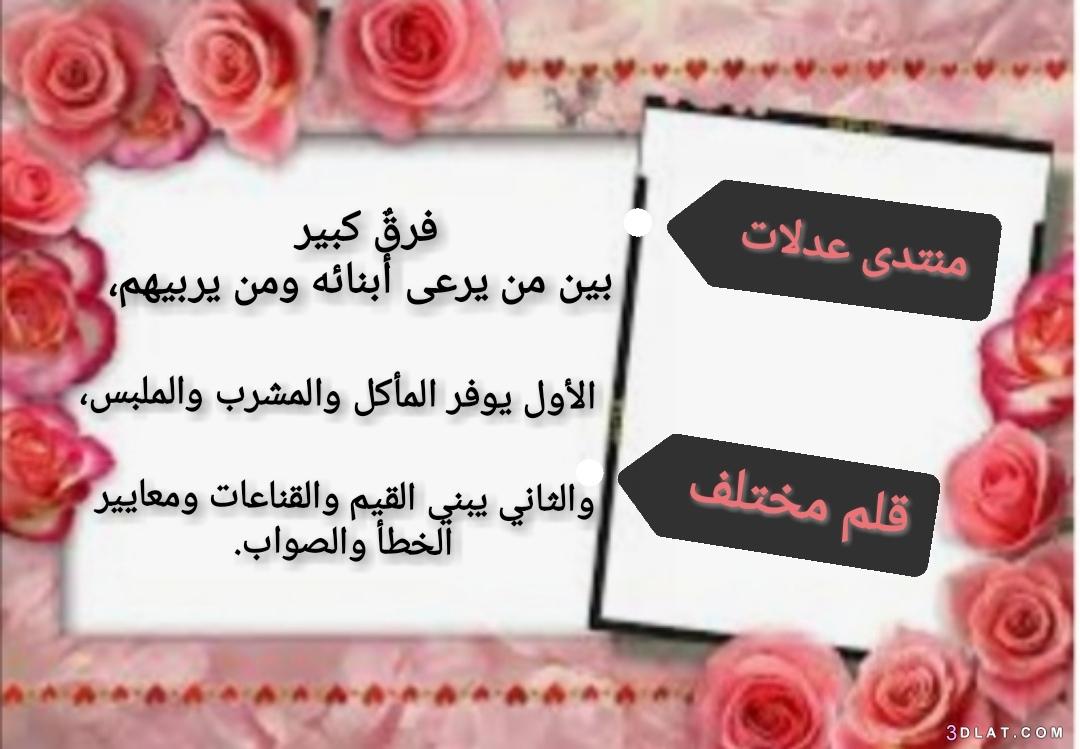 تصميمي (حسن تربية الأبناء) 3dlat.com_12_18_834f