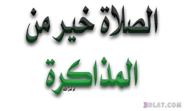 تصميمي مخطوطات دينية رائعة، مخطوطات قرآن 3dlat.com_12_18_9f5b