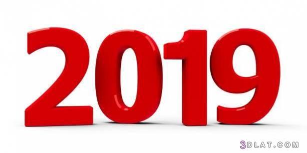 رسائل جديدة إسلامية بمناسبة العام الجديد2019 3dlat.com_12_18_a50f