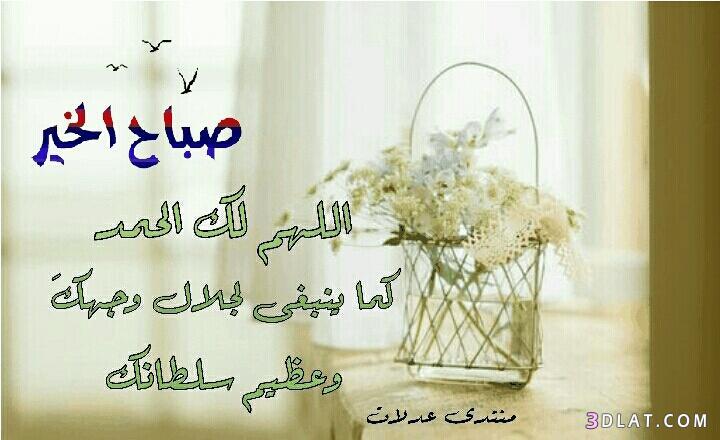 صباح الخير تصميمى.ادعية للصباح2019.صور صباح الخير 3dlat.com_12_18_a916
