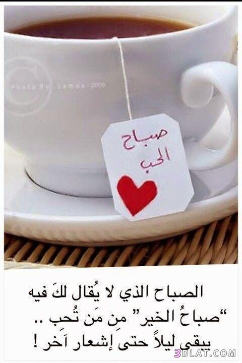 صباح الخير لصباح الخير 2019 صباح 3dlat.com_12_18_a9ef