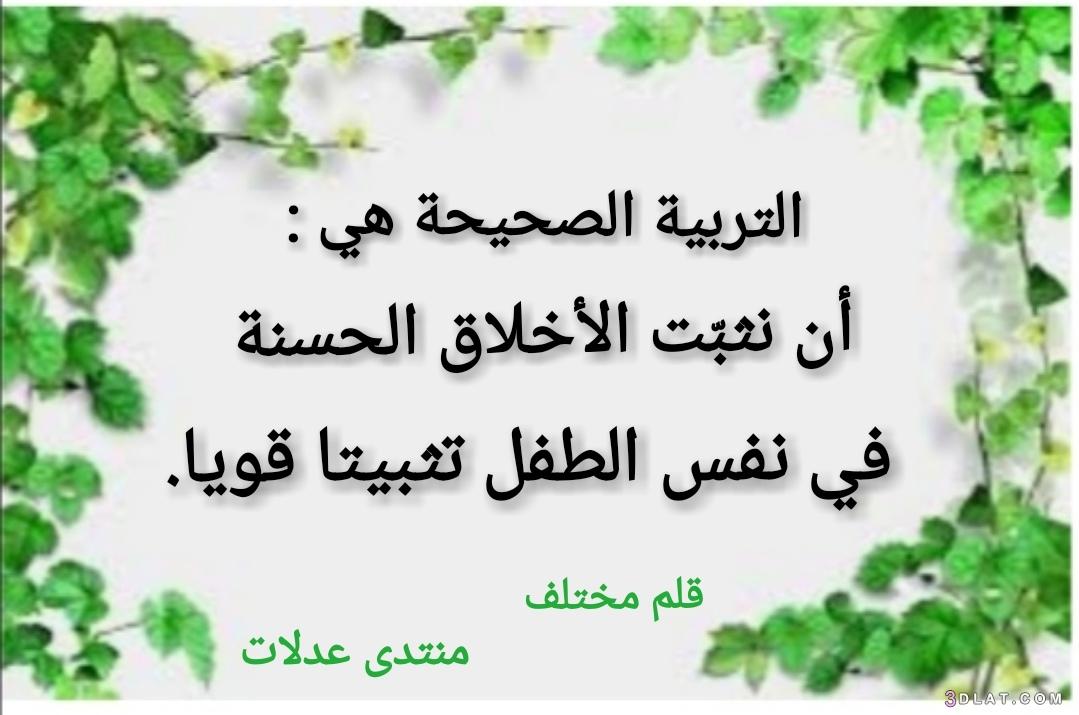 تصميمي (حسن تربية الأبناء) 3dlat.com_12_18_aa75