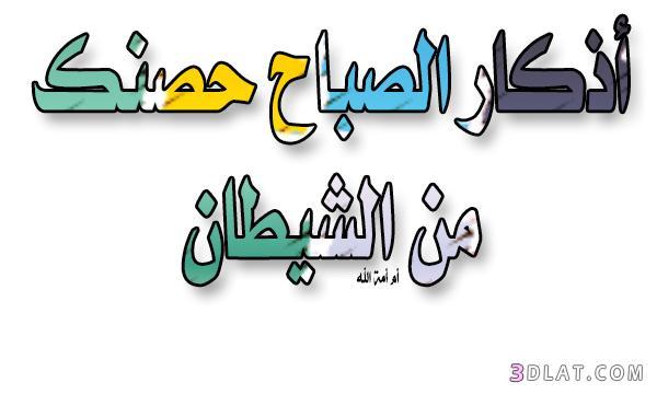 تصميمي مخطوطات دينية رائعة، مخطوطات قرآن 3dlat.com_12_18_b060