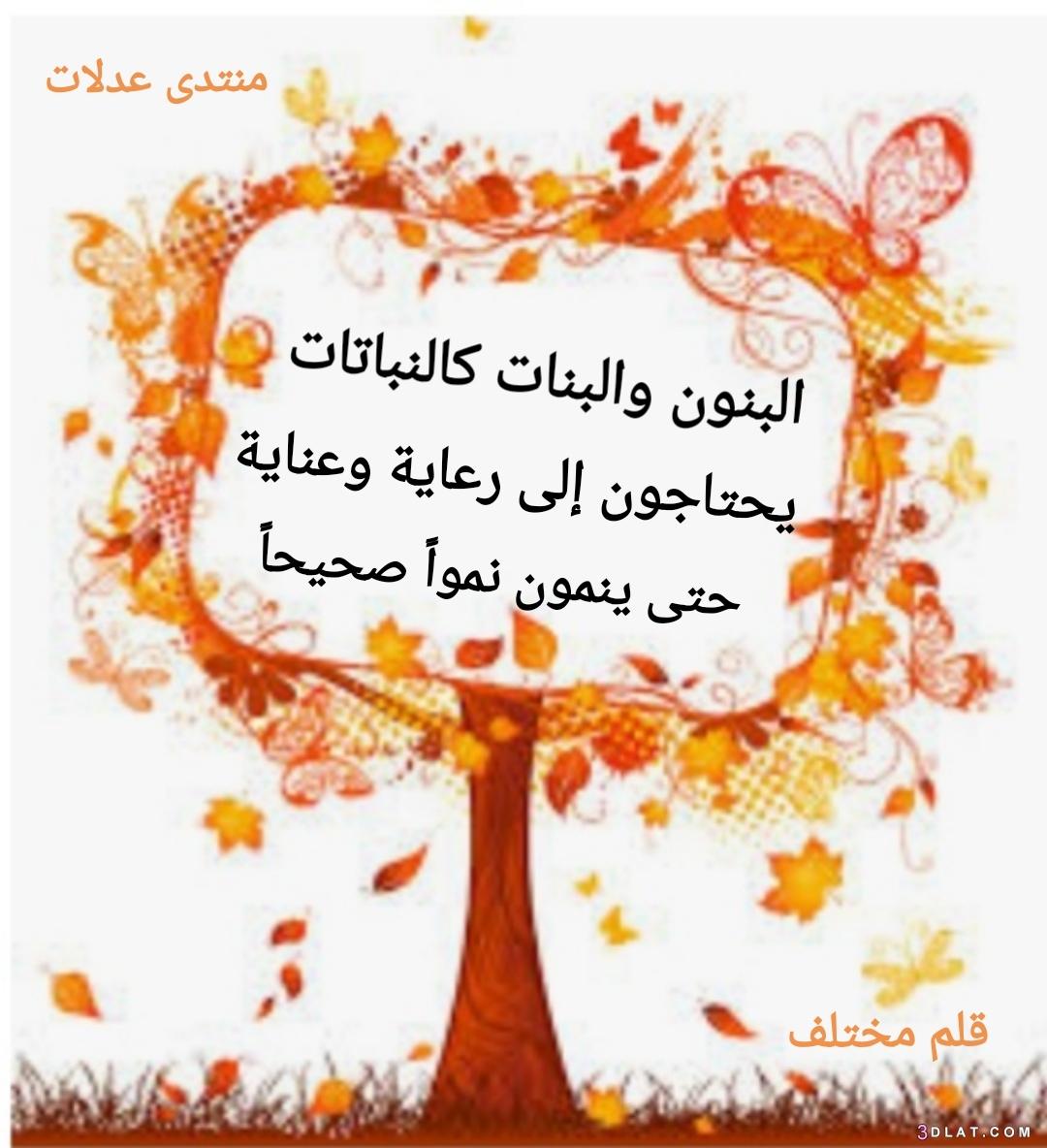 تصميمي (حسن تربية الأبناء) 3dlat.com_12_18_d390