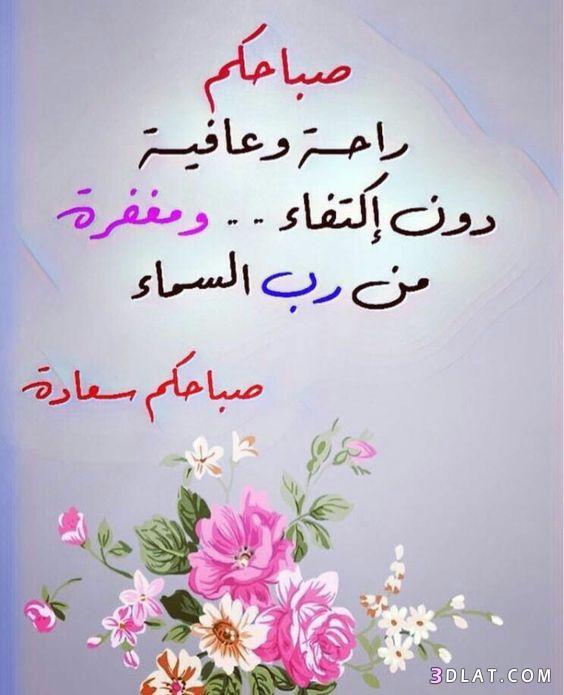 صباح الخير لصباح الخير 2019 صباح 3dlat.com_12_18_dbe5