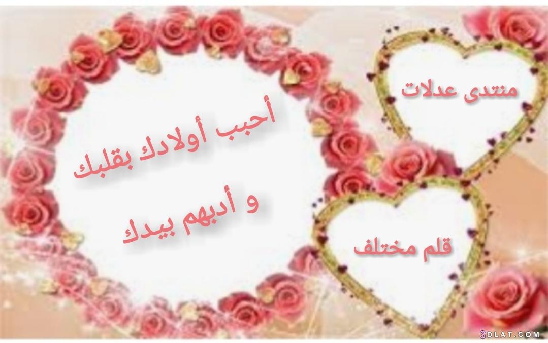 تصميمي (حسن تربية الأبناء) 3dlat.com_12_18_dc6e