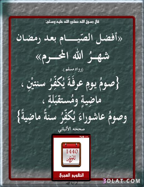تصميمى إسلامية لأحاديث الحبيب _صورمن أحاديث 3dlat.com_12_18_ddbc