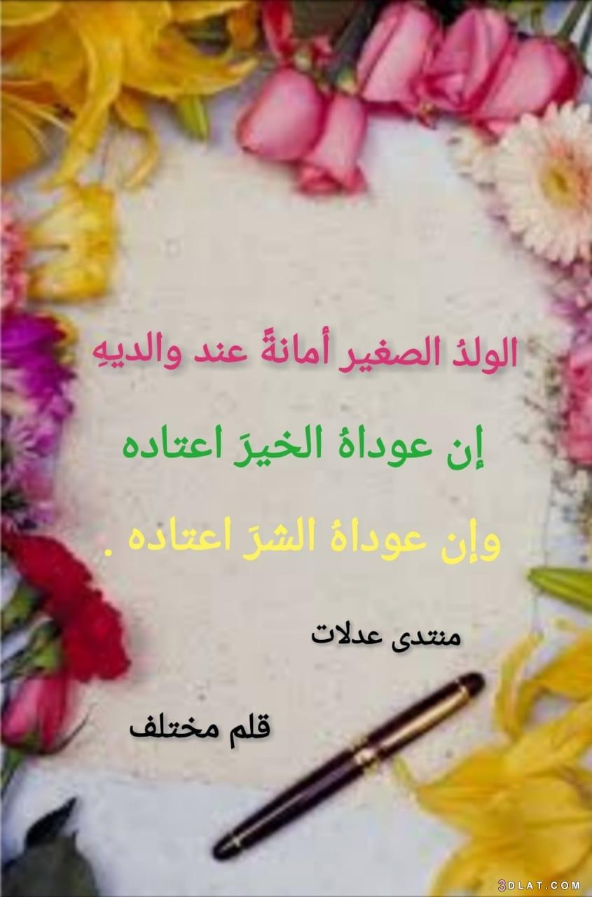 تصميمي (حسن تربية الأبناء) 3dlat.com_12_18_e6ca