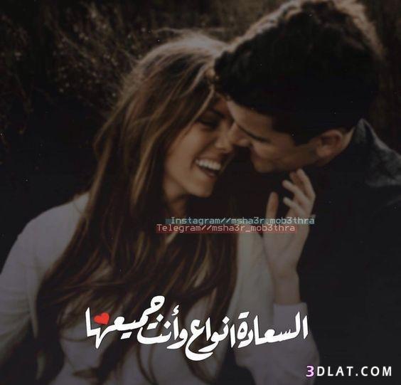 أجمل رومانسية وجديدة مكتوب عليها كلام 3dlat.com_12_18_e97e