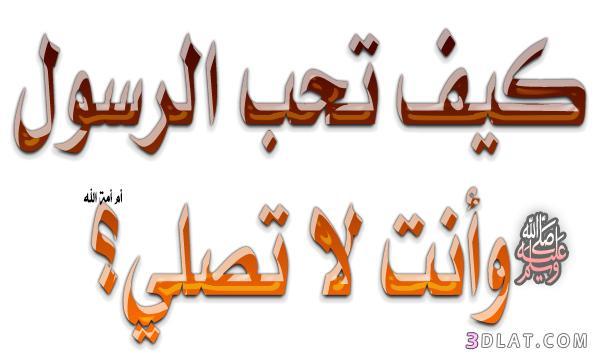 تصميمي مخطوطات دينية رائعة، مخطوطات قرآن 3dlat.com_12_18_eec7