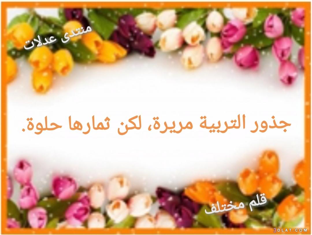 تصميمي (حسن تربية الأبناء) 3dlat.com_12_18_f0c9