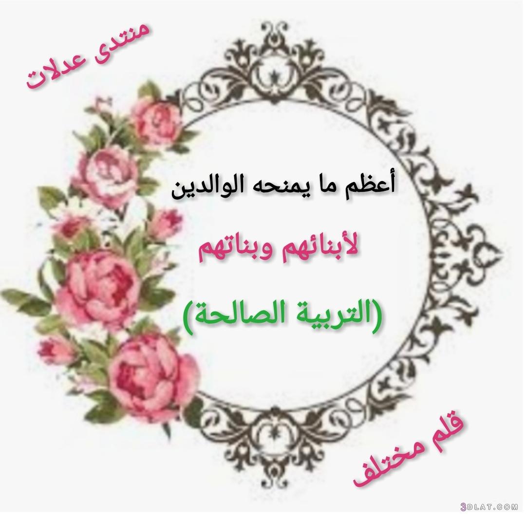 تصميمي (حسن تربية الأبناء) 3dlat.com_12_18_f4b4