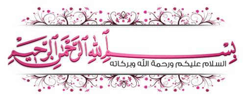 اسماء مواليد ذكور بحرف الهاء أسماء 3dlat.com_12_19_065a