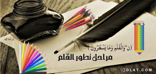القلم, تطور, مراحل