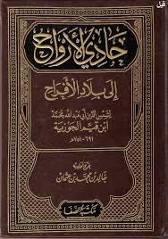تحميل كتاب حادي الأرواح إلى بلاد الأفراح