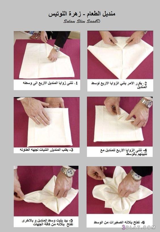 مميزة مناديل السفرة 3dlat.com_12_19_6b32