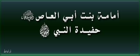 أمامة بنت أبي العاصي  حفيدة النبي ، النبي صلى الله عليه وسلم وحفيدته أُمَام 3dlat.com_12_19_ac35