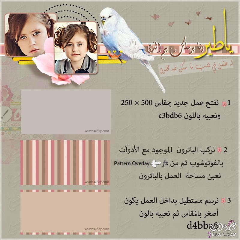 تصميم جديد لعمل توقيع مميز 3dlat.com_1390643794