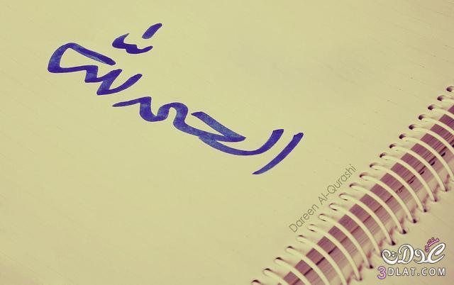 yuk ganti ucapan harian kita dengan doa