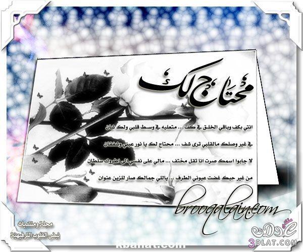 Love images 2019 مكتوب عليها أشهر 3dlat.com_1390824679