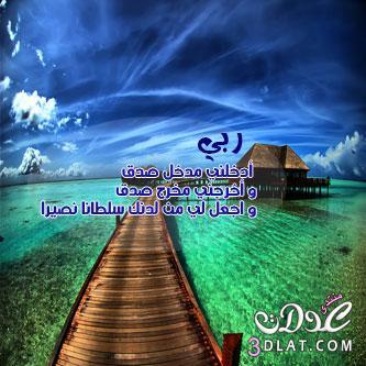 3dlat.com 13909628161 خلفيات سكرابز اسلامية