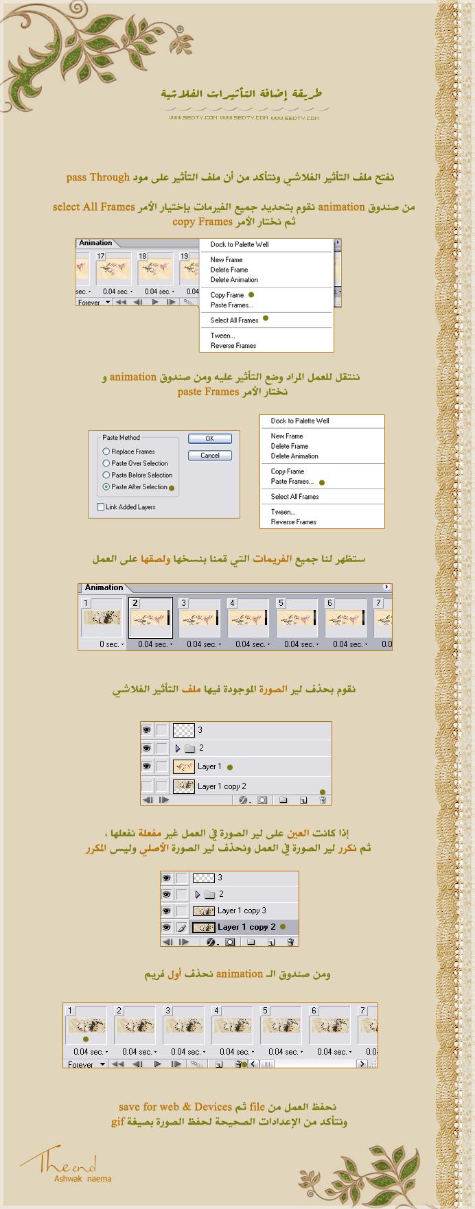 أضافة التأثيرات الفلاشية التصميم بالفوتوشوب 3dlat.com_1390998829