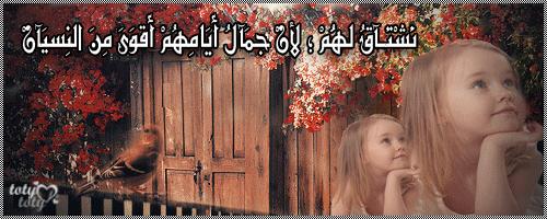 [تصميمي] تصميم نشتاق جمال أيامهم