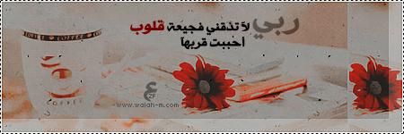 تواقيع اسلامية بالصور,بطاقات وادعية دينية