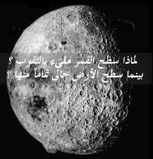 تعلم ماسر القمر ملىء بالثقب