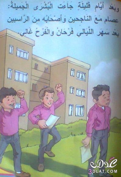 **ورة للأطفال,عصام والخلان مفيدة وهادفة,بالصور