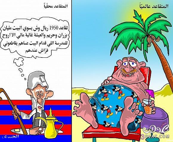 كاريكاتيرات لأكثر الأشياء التي يكرهها