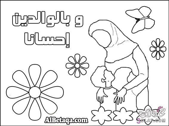 موسوعة رسومات للتلوين للاطفال لتعليم الاذكار والعبادات ام اروي