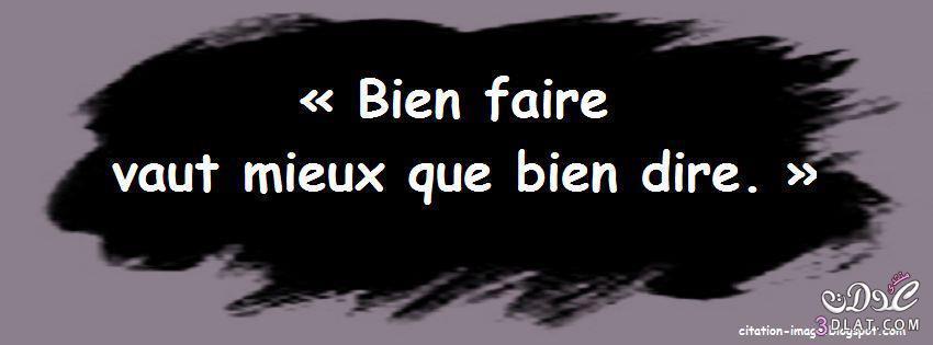حكم فرنسية مشهورة مترجمة 6