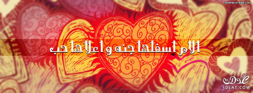 غلاف لعيد الام غلاف الام 2019, 3dlat.com_1393690967