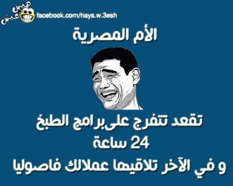 صور مضحكه لعيد الام , اساحبى عيد الام , صور لعيد الام 2014  3dlat.com_13936927651
