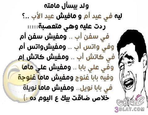 صور مضحكه لعيد الام , اساحبى عيد الام , صور لعيد الام 2014  3dlat.com_13936927653