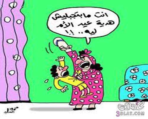 صور مضحكه لعيد الام , اساحبى عيد الام , صور لعيد الام 2014  3dlat.com_13936927656