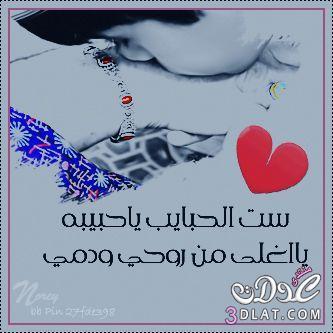 الأم 2014 الام متحركة حنان