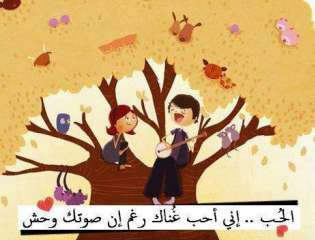 احبكك واشتاقكك 3dlat.com_1394995261