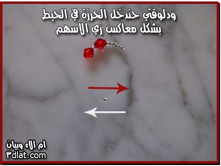 الدرس الثالث طريقة لعمل حلقان ناعمة(تكملة للدرس الثاني لعمل طقم متكامل)