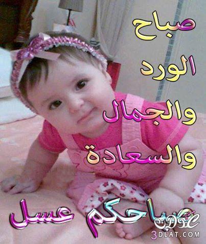 صباح الخير اطفال - بطاقات صباح الخير اطفال 3dlat.com_13970531711.jpg