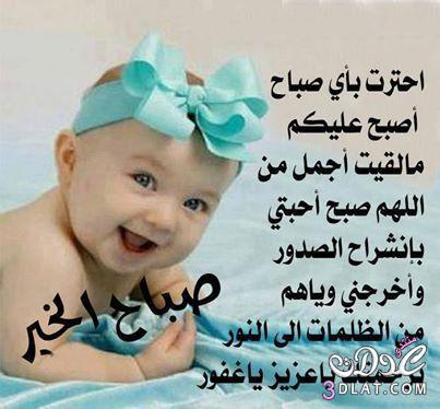 صباح الخير اطفال - بطاقات صباح الخير اطفال 3dlat.com_13970531714.jpg