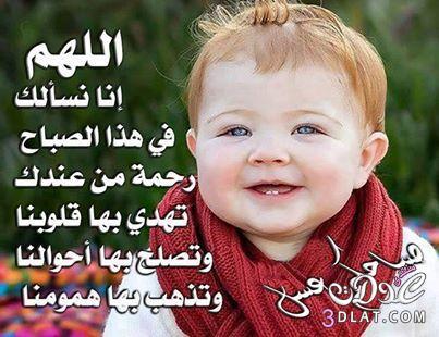 صباح الخير اطفال - بطاقات صباح الخير اطفال 3dlat.com_13970531716.jpg
