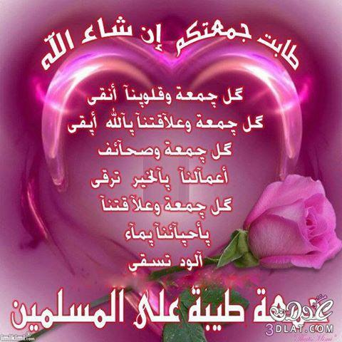 جمعة مباركة للجميع 3dlat.com_1397922593