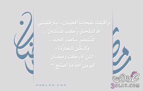 بالصور رسائل رمضان المبارك 3dlat.com_1399730782