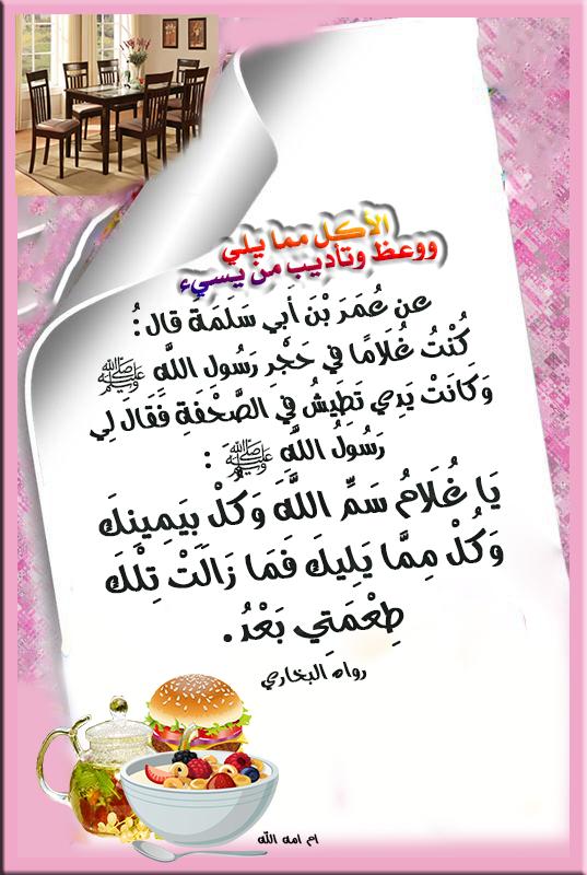 تصميمي لآداب الأكل والشرب الإسلام آداب 3dlat.com_13_18_158c